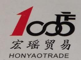 上海宏瑶贸易有限公司 最新采购和商业信息