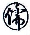 上海博儒国际物流有限公司 最新采购和商业信息