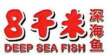 青岛八千米深海鱼食品有限公司 最新采购和商业信息