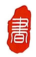 北京世纪前程图书有限公司 最新采购和商业信息