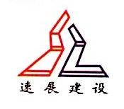 上海速展建设工程有限公司 最新采购和商业信息