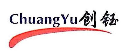 上海创钰智能设备有限公司 最新采购和商业信息