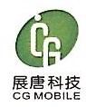 展唐通讯科技(上海)股份有限公司 最新采购和商业信息