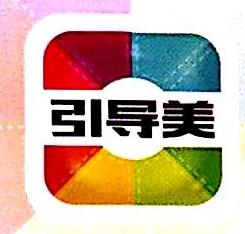 深圳市引导美电子商务有限公司