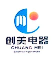 普宁市创美电器有限公司 最新采购和商业信息