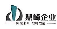 江苏鼎峰环境建设有限公司