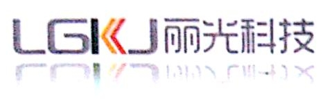 郑州市丽光电子科技有限公司 最新采购和商业信息