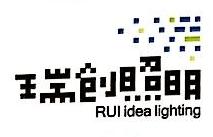 湖南瑞创照明科技有限公司 最新采购和商业信息