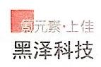 深圳市黑泽科技开发有限公司