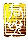 中山市君悦物业管理有限公司 最新采购和商业信息