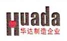 南京华达仓储设备有限公司