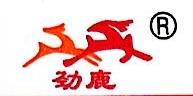 广汉西城生化有限公司 最新采购和商业信息
