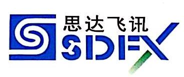 深圳市思达飞讯科技发展有限公司