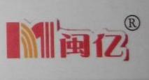 武汉市闽亿食品有限责任公司 最新采购和商业信息