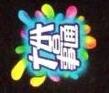 广州百事通信息技术有限公司 最新采购和商业信息