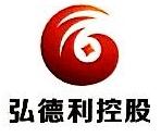 深圳弘德利投资控股有限公司 最新采购和商业信息