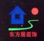 福州东方居装饰工程有限公司 最新采购和商业信息