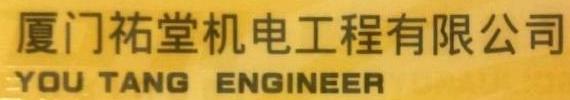 厦门祐堂机电工程有限公司 最新采购和商业信息