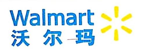 深圳沃尔玛百货零售有限公司烟台海港路分店