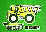 鹤山市嘉仕莱生物肥料有限公司 最新采购和商业信息