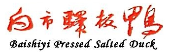 重庆白市驿板鸭食品有限责任公司 最新采购和商业信息