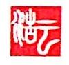 苏州浩云工业设备安装工程有限公司 最新采购和商业信息