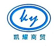 洛阳凯耀商贸有限公司 最新采购和商业信息