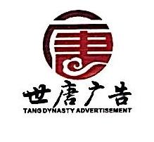 北京世唐广告有限公司 最新采购和商业信息