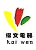 宁海县楷文电器有限公司 最新采购和商业信息