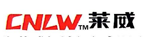 上海莱威机械阀门有限公司 最新采购和商业信息