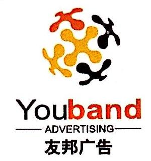 杭州友邦广告策划有限公司