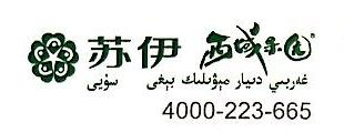 南京丝路苏伊果业有限公司 最新采购和商业信息