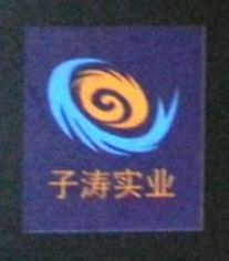 上海子涛实业有限公司 最新采购和商业信息