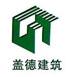 厦门盖德建筑工程有限公司 最新采购和商业信息