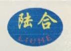 临沂六合建筑陶瓷有限公司 最新采购和商业信息