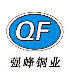 上虞市强峰铜业有限公司 最新采购和商业信息