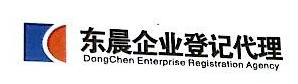 深圳东晨企业登记代理有限公司 最新采购和商业信息