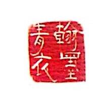 翰墨青衣(北京)文化传媒有限公司 最新采购和商业信息