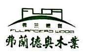 深圳市弗兰德奥木业有限公司 最新采购和商业信息