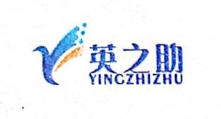河南英之助企业管理咨询有限公司
