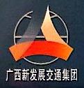 广西新发展交通集团有限公司