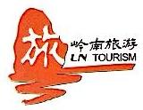广州岭南旅游发展有限公司 最新采购和商业信息