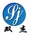 东营双杰化工有限公司 最新采购和商业信息