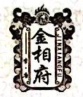 河北金相府酒业有限公司 最新采购和商业信息