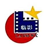 临安市电影发行放映有限公司 最新采购和商业信息
