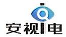 北京安视中电科技有限公司 最新采购和商业信息