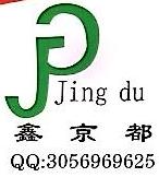 北京鑫京盛都不锈钢装饰工程有限公司 最新采购和商业信息