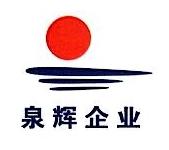 北京泉辉和奕医疗器械有限公司 最新采购和商业信息