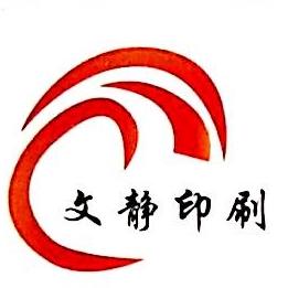 上海文静印刷包装有限公司 最新采购和商业信息