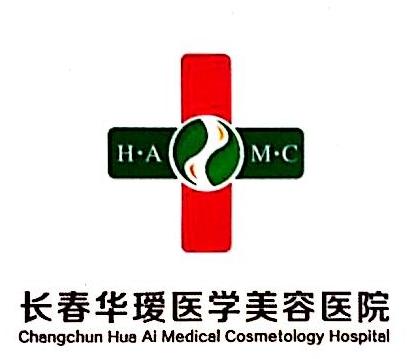 长春医美美容医院 最新采购和商业信息